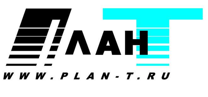 «План Т»