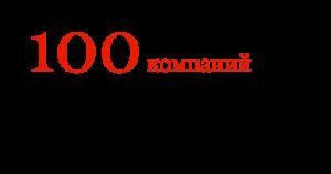 100 компаний собрал Форум поставщиков Daimler