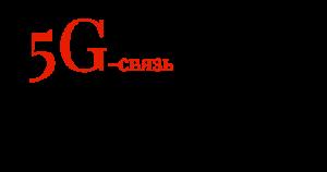 5G-связь нужна беспилотному челноку
