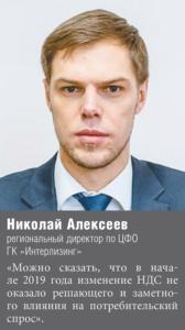 Николай Алексеев региональный директор по ЦФО ГК «Интерлизинг»
