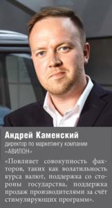 Андрей Каменский директор по маркетингу компании «АВИЛОН»