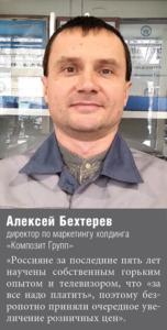 Алексей Бехтерев директор по маркетингу холдинга «Композит Групп»
