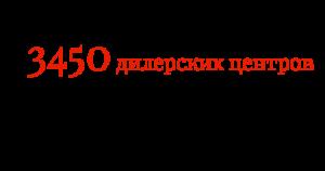 3450 дилерских центров осталось в России
