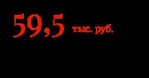 59,5 тыс. руб. — стоимость подписки на Volvo Car Drive