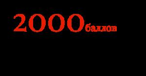 2000 баллов начислят за локализацию НИОКР