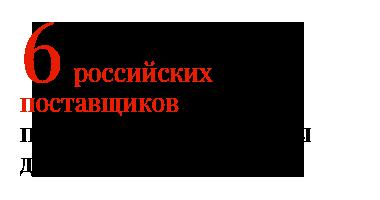 6 российских поставщиков