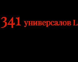 Русский 16-клапанник для Largus