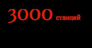 3000 станций входят в глобальную сеть Mobil 1 Центр