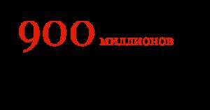 900 миллионов выделит правительство на развитие электротранспорта