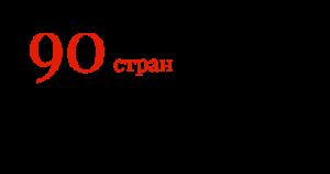 90 стран входят в экспортные планы «Группы ГАЗ»