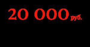 20 000 руб. составит «кэшбэк» Lifan