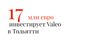 17 млн евро инвестирует Valeo в Тольятти