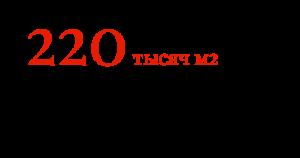 220 тысяч м2 площадь «Фабрики 56»