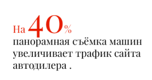 На 40% панорамная съёмка машин увеличивает трафик сайта автодилера
