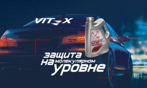 Антифризы Vitex оптом – Цены от производителя, звоните!