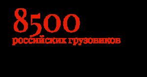 8 500 российских грузовиков эксплуатируется на Кубе