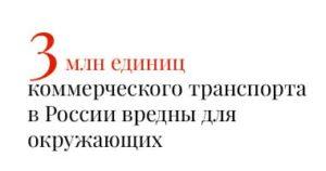 3 млн единиц коммерческого транспорта в России вредны для окружающих