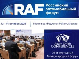 Российский автомобильный форум