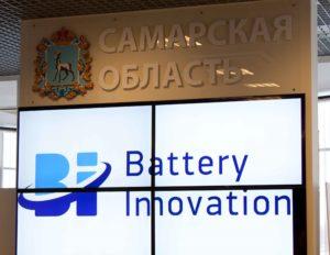 «Battery Innovation 2021» - современные реалии и перспективы развития отрасли