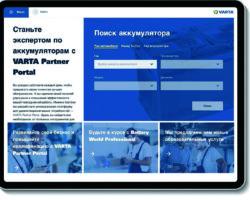 VARTA® Partner Portal: поддержка СТО на все сто